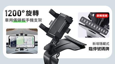 汽車儀錶板後視鏡遮陽板多功能手機支架【CAR93】