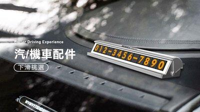 汽車/機車車用配件,車載手機配件