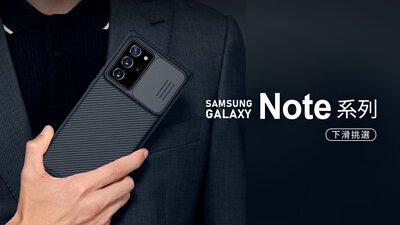 三星Samsung Note系列手機殼