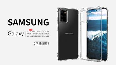 三星SAMSUNG手機殼