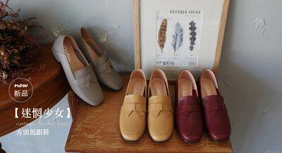 低跟樂福鞋