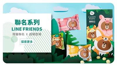 CANDYPOPPY爆米花LINE FRIENDS系列