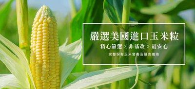 CANDYPOPPY爆米花嚴選美國進口玉米粒,經過精心篩選X非基改X最安心.完整保有玉米營養及膳食纖維