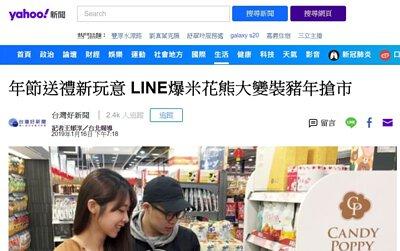 情侶購買爆米花禮盒 - LINE爆米花禮盒報導