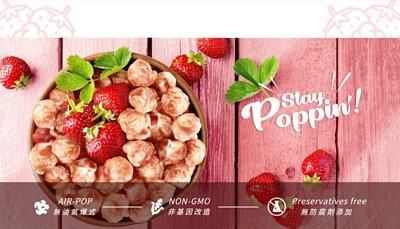 點擊草莓口味爆米花圖片引導至草莓口味爆米花商品頁
