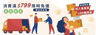 台灣本島超商取貨消費滿$799免運,加入會員享$30元購物金