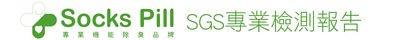 SOCKS PILL 專業機能除臭襪 SGS 檢測報告