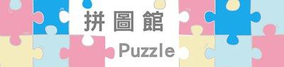 拼圖,puzzle,jigsaw