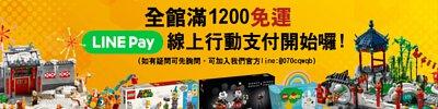 樂高 line 線上支付 玩具  教具   會員