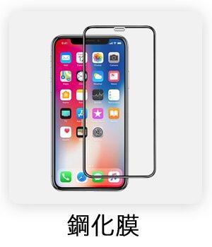 蘋果 iPhone APPLE 螢幕保護貼 鋼化膜