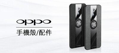 OPPO 手機殼