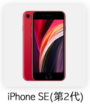 iPhone 手機殼 APPLE 蘋果手機殼 SE第2代