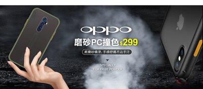 OPPO磨砂手機殼