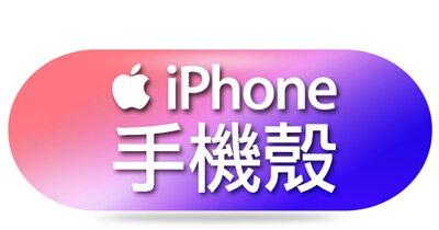 蘋果 iPhone APPLE 手機殼