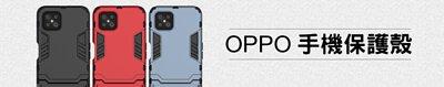 OPPO手機殼