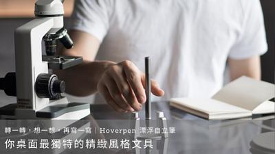 漂浮 筆 精緻 禮物 男士 男生 金屬 設計 台灣