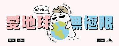 SHUAI - 支持世界地球日!愛地球無極限!