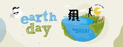 SHUAI - 支持世界地球日!支持綠色生活!