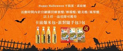活動時間:10/27-10/31 於官網內購買蜂蜜醋、檸檬醋、健美醋、鳳梨醋以上任一品項即可獲得卡滋爆米包-派對隨手包1包
