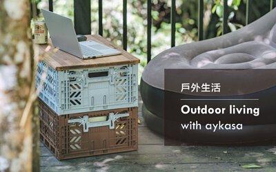 Aykasa收納籃-戶外、露營、野餐收納