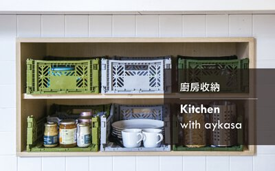 aykasa廚房收納
