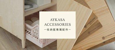 Aykasa專屬配件,讓收納更加多元