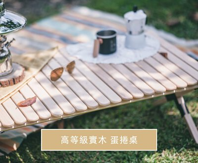戶外露營野餐必備實木蛋捲桌
