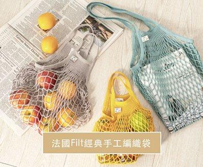 法國Filt經典手工編織包-環保時尚