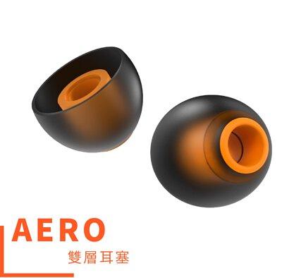 AERO 低音耳塞