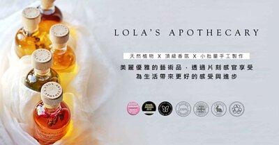 天然精油,按摩油,身體油,芳療,身體保養,Lola's Apothecary評價,Lola's Apothecary Dcard,敏感,天然保養品,修護,英國天然,P-Plus普拉絲