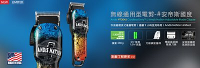 ANDIS  分享到 2 Cordless Envy Li Nation 無線通用型電剪 - #安帝斯國度限定版, ( 73045 / Adjustable Blade Clipper )