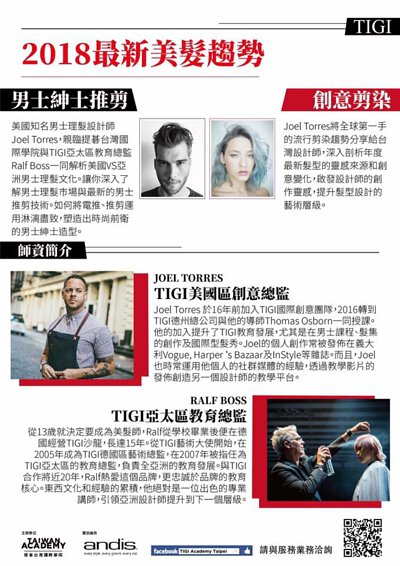 TIGI Academy Taipei x Andis Taiwan 男仕紳士推剪課程