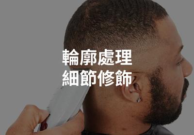 髮型輪廓,髮型修飾,髮型細節,理髮工具
