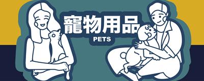 accstore 寵物用品