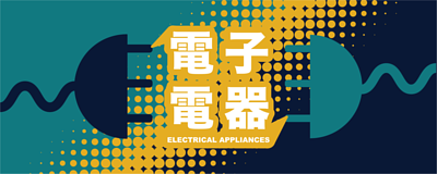Accstore electrical appliances