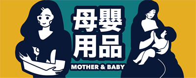 accstore mother baby