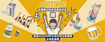 Accstore 生活用品百科 超過40000件商品