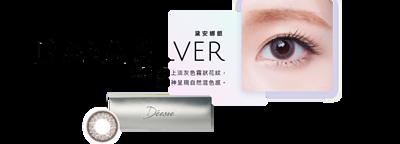 Deesse-Diana-Silver-Color-Contact-Lenses