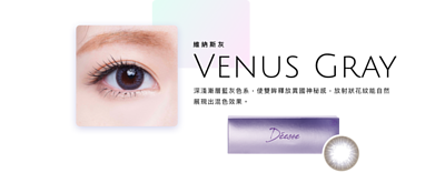 Deesse-Venus-Gray-Color-Contact-Lenses