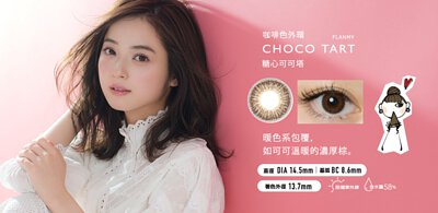 Flanmy-Choco-Tart-Color-Contact-Lenses