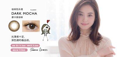 Flanmy-Dark-Mocha-Color-Contact-Lenses