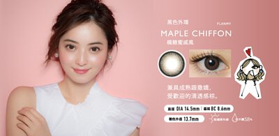 Flanmy-Maple-Chiffon-Color-Contact-Lenses