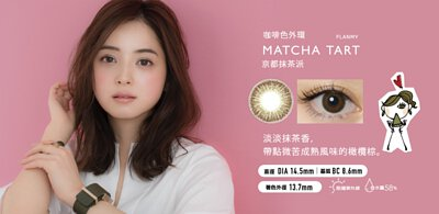 Flanmy-Matcha-Tart-Color-Contact-Lenses