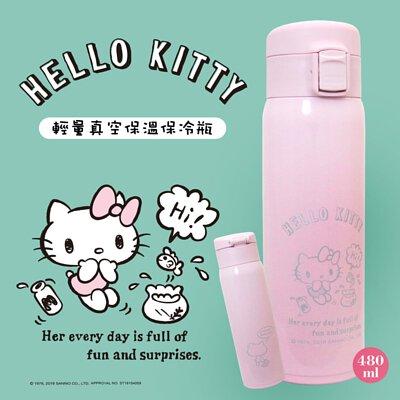 HelloKitty經典復刻保溫瓶480ml-經典粉/真空長效保溫6小時/彈蓋式保溫瓶/SGS食品級安全檢驗合格