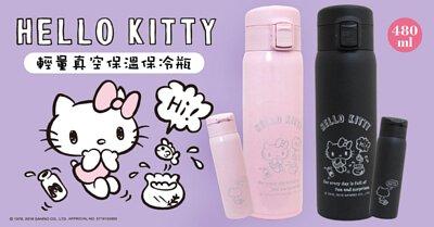 Hello Kitty經典復刻保溫瓶480ml(經典粉/復刻黑兩色)