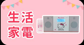 Hello生活館│kitty小家電專區