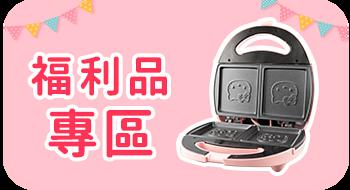 Hello生活館│三麗鷗福利品系列
