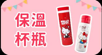 Hello生活館│三麗鷗系列保溫瓶區