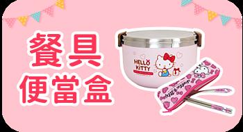 Hello生活館│三麗鷗系列餐具便當盒區