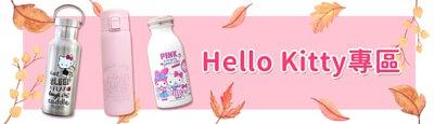 三麗鷗,三麗鷗專賣店,三麗鷗商品hello kitty,兒童不鏽鋼水壺,雙子星Little Twin Stars,美樂蒂,咖啡杯,牛奶瓶,白爛貓,秋冬